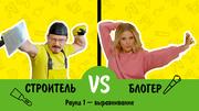 Монтаж-макияж: строитель и блогер сошлись в поединке WEBER-VETONIT